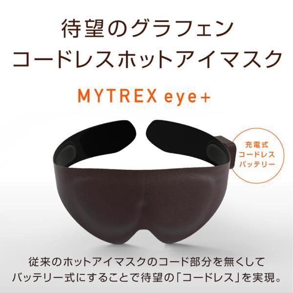 アイマスク ホット コードレス ホットアイマスク MYTREX 遮光 充電 式 繰り返し ananに掲載 遠赤外線 蒸気熱 疲れ目 安眠 目 温める グッズ 送料無料|s-pln|04