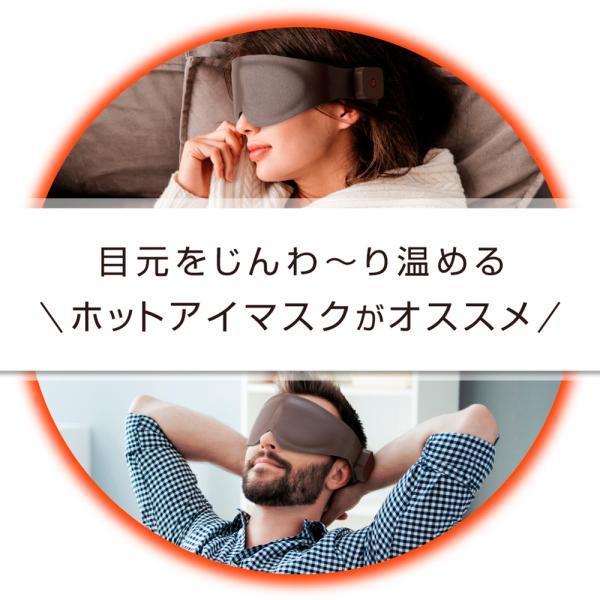 アイマスク ホット コードレス ホットアイマスク MYTREX 遮光 充電 式 繰り返し ananに掲載 遠赤外線 蒸気熱 疲れ目 安眠 目 温める グッズ 送料無料|s-pln|07
