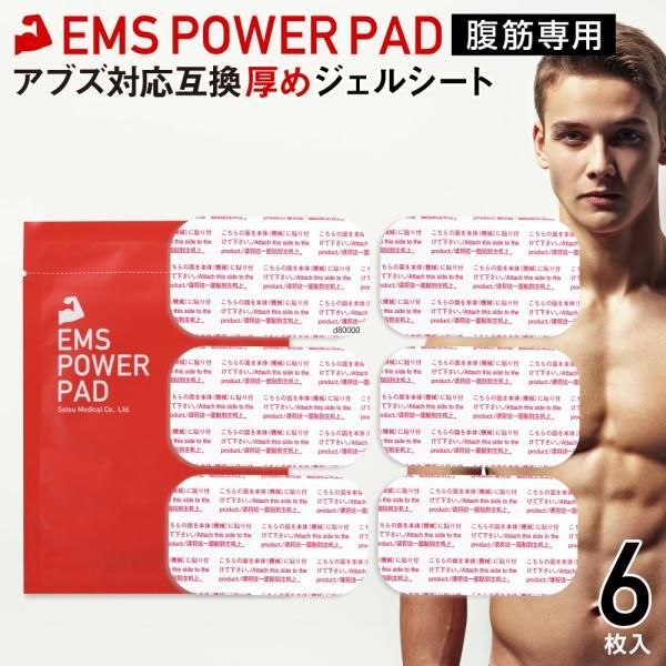 EMSPOWERPAD汎用互換パッドシックスパッド対応互換ジェルシート腹筋アブズ用6枚入交換用パッドアブズフィット2対応互換ジェ