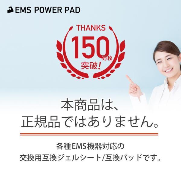 EMS POWER PAD 汎用互換パッド シックスパッド対応互換ジェルシート 腹筋 アブズ用 6枚入 交換用パッド アブズフィット2対応互換ジェルシート|s-pln|02