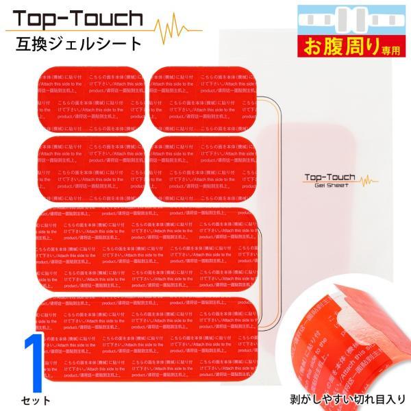 Top-Touch互換ジェルシートシックスパッド対応互換パッドEMSシックスアブズ腹筋ベルト対応SIXPAD互換日本製ジェル採用