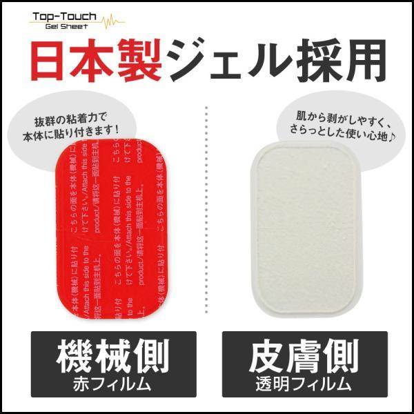 2セット分 Top-Touch 互換ジェルシート EMS シックスパッド互換ジェルシート アブズフィット2対応互換パッド 腹筋ベルト 3.7×6.4cm 交換パッド 計12枚 互換品|s-pln|05