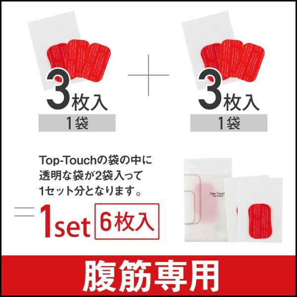 2セット分 Top-Touch 互換ジェルシート EMS シックスパッド互換ジェルシート アブズフィット2対応互換パッド 腹筋ベルト 3.7×6.4cm 交換パッド 計12枚 互換品|s-pln|06