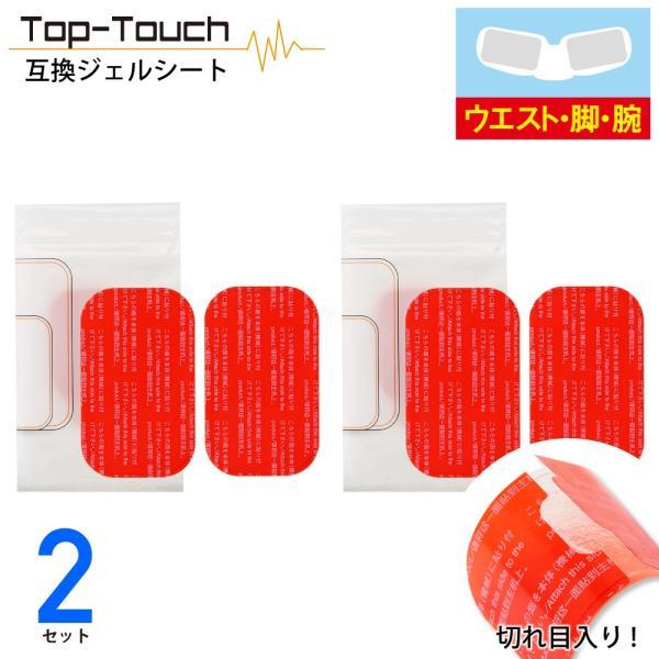 2セット分Top-Touch互換ジェルシートEMSシックスパッド互換ジェルシートボディフィット2対応互換パッド腕/脚用5.2×9