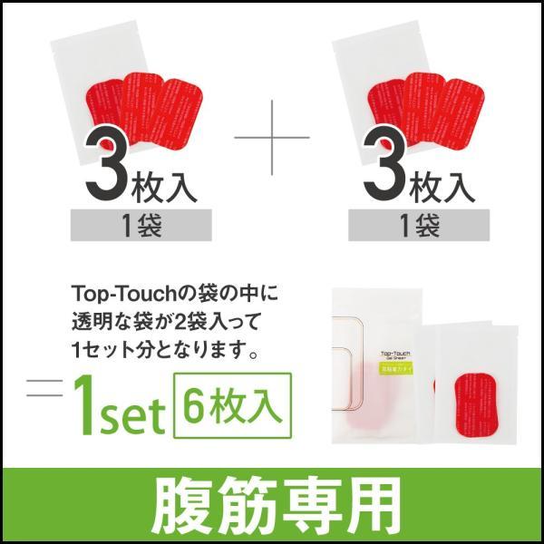 Top-Touch 高粘着タイプ 各社 EMS 用 アブズ:腹筋専用 3.7×6.4cm 互換 交換用 ジェルシート 互換 交換 パッド 6枚入(3枚×2袋) ポスト投函|s-pln|07