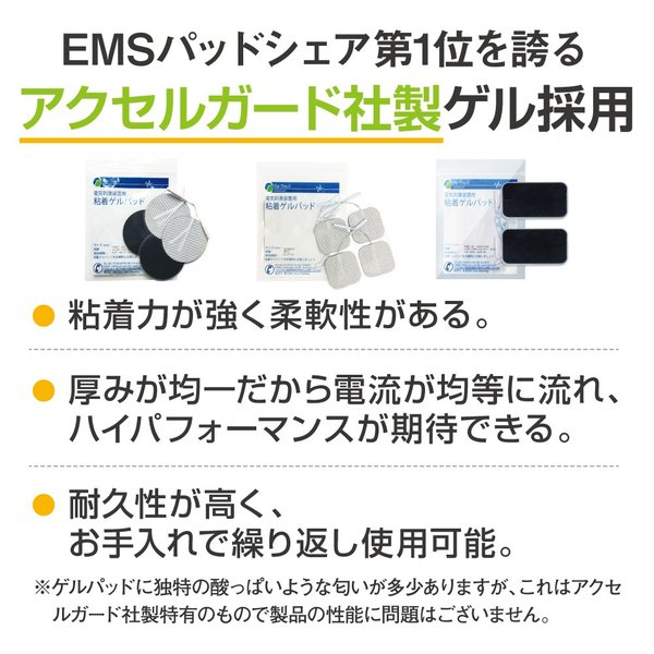 TOP TOUCH 粘着パッド 丸型7cm 低周波 EMS 機器 互換 交換 アクセルガード 社製 ゲル 採用 ポスト投函|s-pln|04