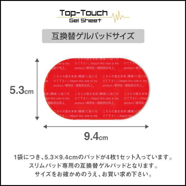 Top-Touch 互換パッド 4枚セット スリムパッド互換 コア/フィット対応互換替えゲルパッド 交換パット 1袋4枚入 [ 正規品ではありません ] 互換品|s-pln|04