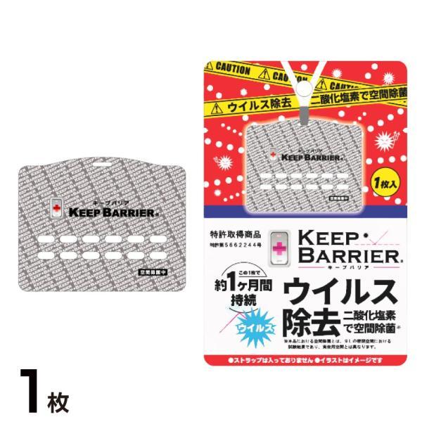 空間除菌 キープバリア ウイルス除去 首かけ マスク 日本製 特許取得 ブロック 除菌 抗ウイルス 花粉 予防 対策 グッズ エアー 携帯 ガード(ストラップ無) s-pln
