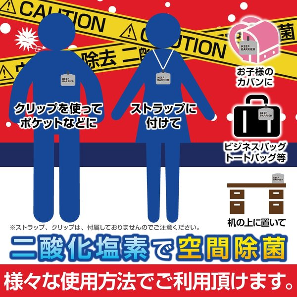 空間除菌 キープバリア ウイルス除去 首かけ マスク 日本製 特許取得 ブロック 除菌 抗ウイルス 花粉 予防 対策 グッズ エアー 携帯 ガード(ストラップ無) s-pln 02