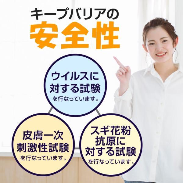 空間除菌 キープバリア ウイルス除去 首かけ マスク 日本製 特許取得 ブロック 除菌 抗ウイルス 花粉 予防 対策 グッズ エアー 携帯 ガード(ストラップ無) s-pln 04