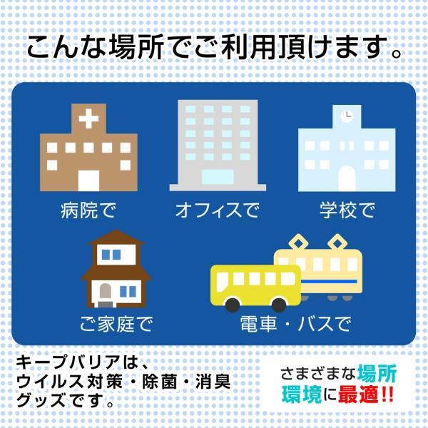 空間除菌 キープバリア ウイルス除去 首かけ マスク 日本製 特許取得 ブロック 除菌 抗ウイルス 花粉 予防 対策 グッズ エアー 携帯 ガード(ストラップ無) s-pln 05