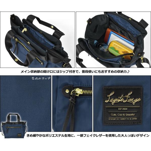 トートバッグ トートバック レディース ポリエステル 10ポケット 2way ミニ/Legato Largo レガートラルゴ LH-F1051 正規品 ブランド