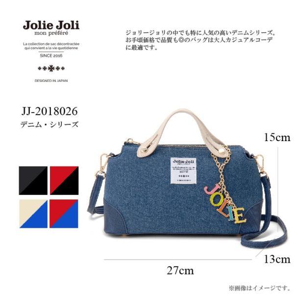 Jolie Joli ジョリージョリ ショルダーバッグ 2018026 006 デニムバッグ ミニ2WAYバッグ ブルー×アイボリー レディース|s-select|06