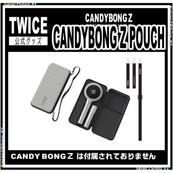 TWICE CANDYBONG Z POUCH ワールドツアー2019【公式】 :KPOP-0006:SHOPオズ Yahoo!店 - 通販 -  Yahoo!ショッピング