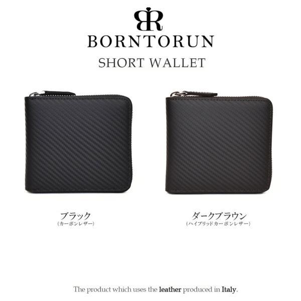 9cb608fe2845 ... 財布 メンズ 革 二つ折り財布 ラウンドファスナー カーボンレザー イタリア製 ボントラン BORNTORUN