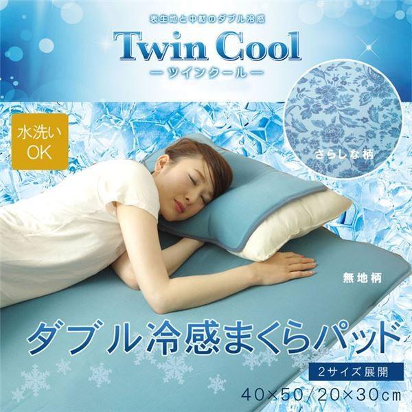 冷感 枕パッド/寝具 〔プリント 約40cm×50cm〕 洗える 低反発 接触冷感 『ツインクール 枕パッド』 〔寝室〕佐川急便で発送します|s-waza|02