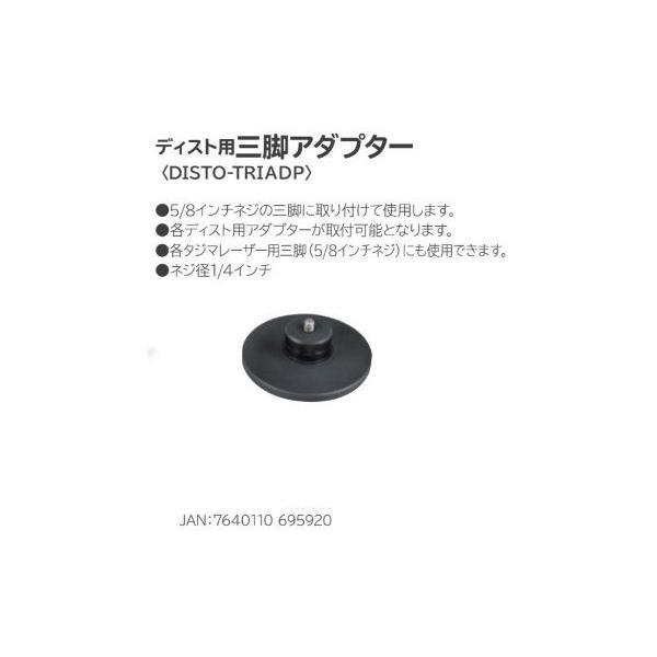 タジマ ディスト用三脚アダプター DISTO-TRIADP TJMデザインTAJIMA