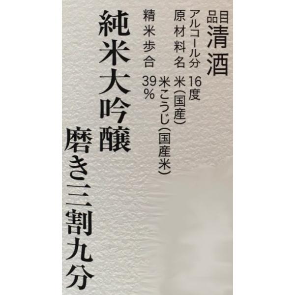 獺祭 純米大吟醸 磨き三割九分 300ml 包装のし非対応 日本酒 清酒 小瓶 山口 岩国 旭酒造 DASSAI だっさい 39 お歳暮|s-wine|02