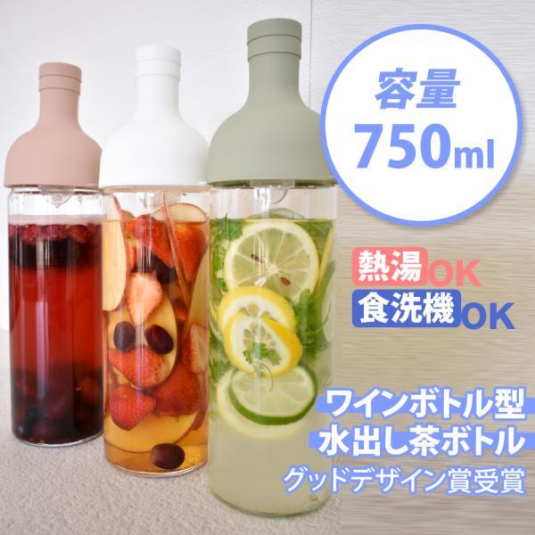 水出し緑茶 ボトル HARIO ハリオ フィルターインボトル|s-zakka-show|02