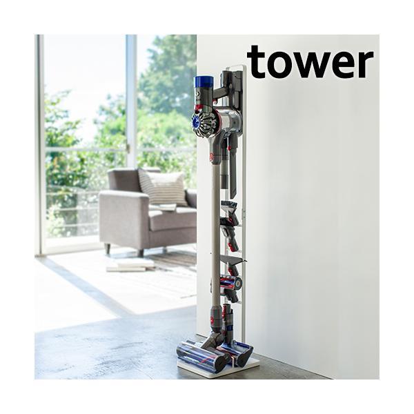 クリーナースタンド 掃除機スタンド ダイソン 収納 充電可能 スリム スタンド ラック dyson v6 v7 v8 v10 スティック型 山崎実業 tower|s-zakka-show