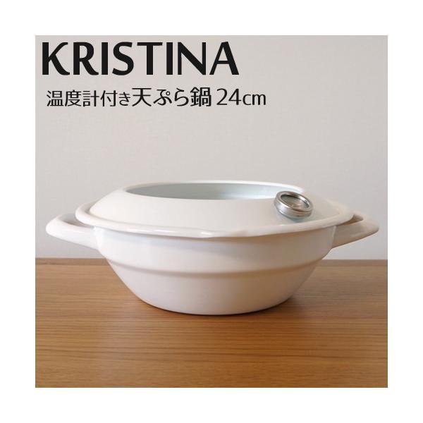 天ぷら鍋 IH 温度計付き 24cm ホワイト 白天ぷら鍋 クリスティーナ|s-zakka-show