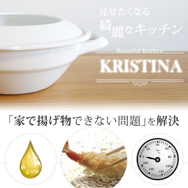 天ぷら鍋 IH 温度計付き 24cm ホワイト 白天ぷら鍋 クリスティーナ|s-zakka-show|02