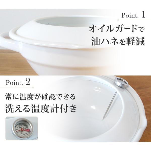 天ぷら鍋 IH 温度計付き 24cm ホワイト 白天ぷら鍋 クリスティーナ|s-zakka-show|03