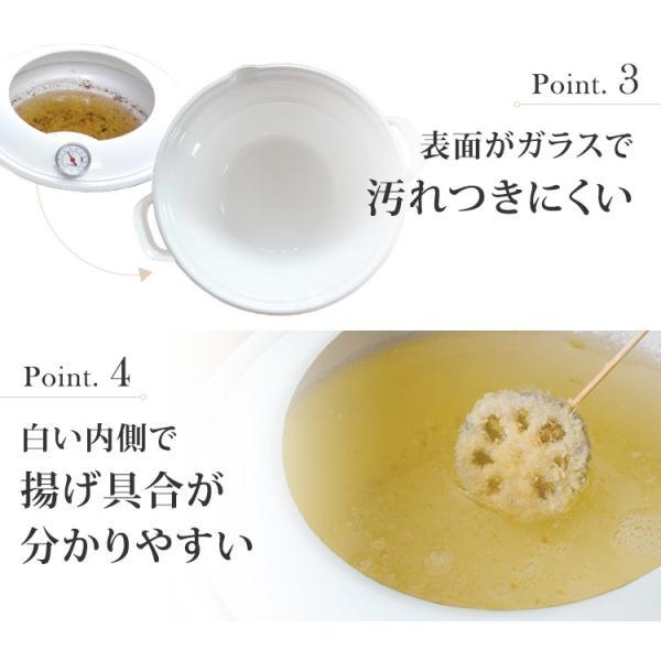 天ぷら鍋 IH 温度計付き 24cm ホワイト 白天ぷら鍋 クリスティーナ|s-zakka-show|04