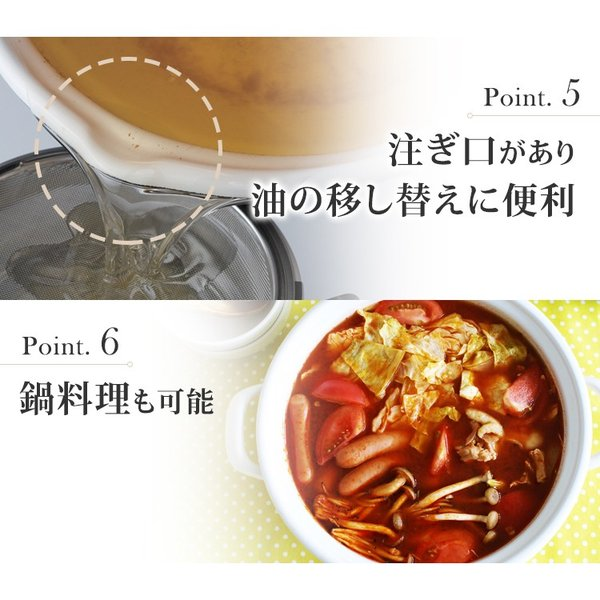 天ぷら鍋 IH 温度計付き 24cm ホワイト 白天ぷら鍋 クリスティーナ|s-zakka-show|05