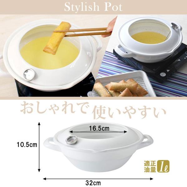 天ぷら鍋 IH 温度計付き 24cm ホワイト 白天ぷら鍋 クリスティーナ|s-zakka-show|06