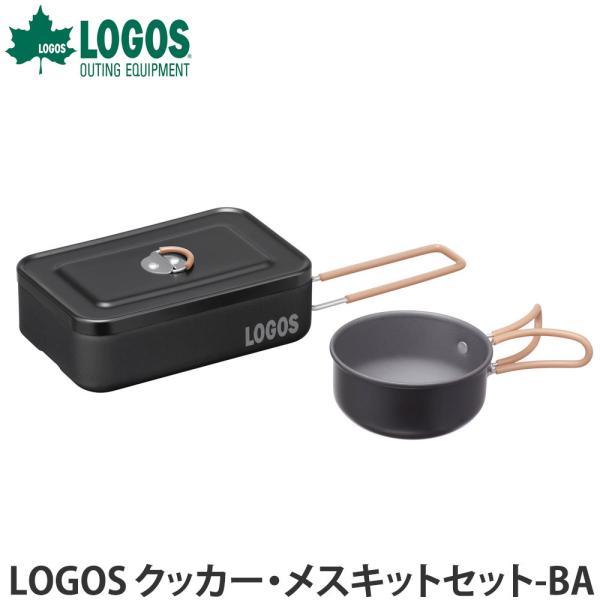ロゴス LOGOS クッカー・メスキットセット-BA アウトドア フェス BBQ キャンプ ソロキャン 鍋 フライパン コンパクト 軽量 収納