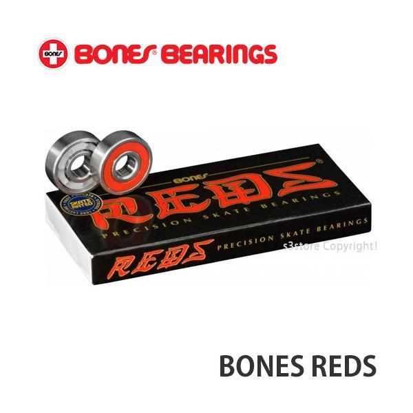 ボーンズ レッズ BONES REDS ベアリング 実力は...