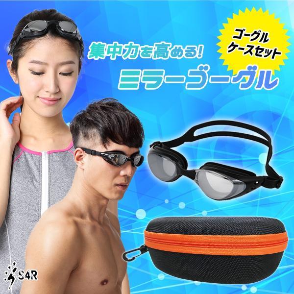 S4R 水泳 ゴーグル スイミングゴーグル ミラー ゴーグルケース セット メンズ レディース 男女兼用 大人 水泳ゴーグル ミラーゴーグル 送料無料 全2色 sw-u-2|s4r