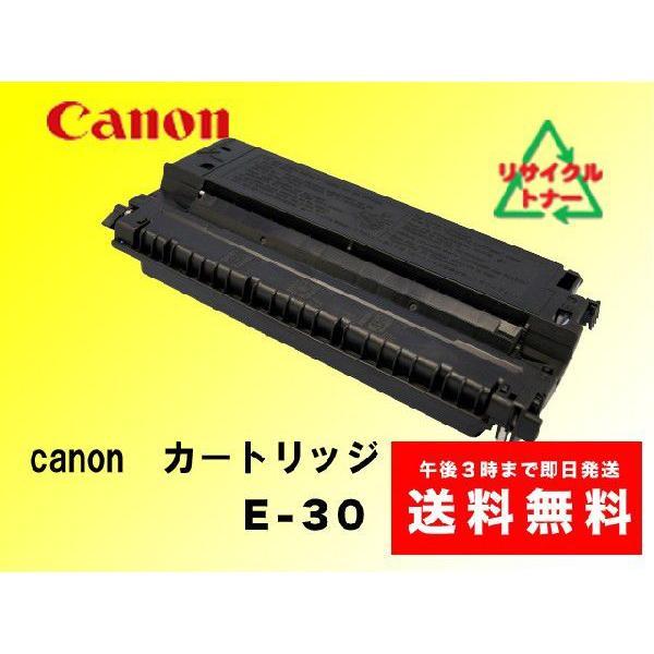 キャノン カートリッジE30 リサイクルトナー|sa-toner