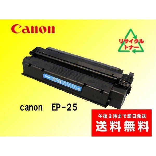 キャノン EP-25 リサイクルトナー|sa-toner