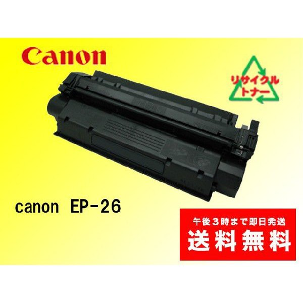 キャノン EP-26 リサイクルトナー|sa-toner