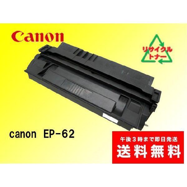 キャノン EP-62 リサイクルトナー|sa-toner