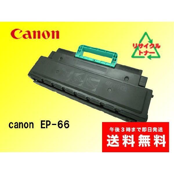 キャノン EP-66 リサイクルトナー sa-toner