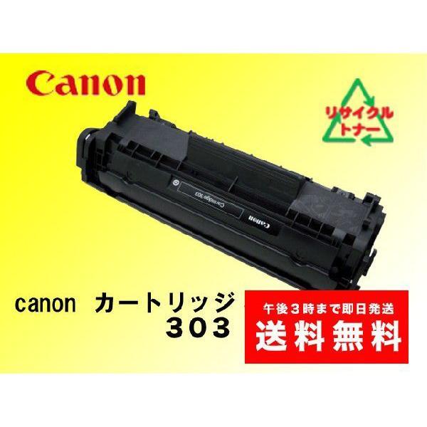 キャノン カートリッジ303 リサイクルトナー|sa-toner