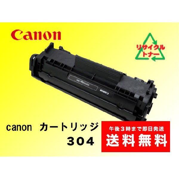 キャノン カートリッジ304 リサイクルトナー|sa-toner
