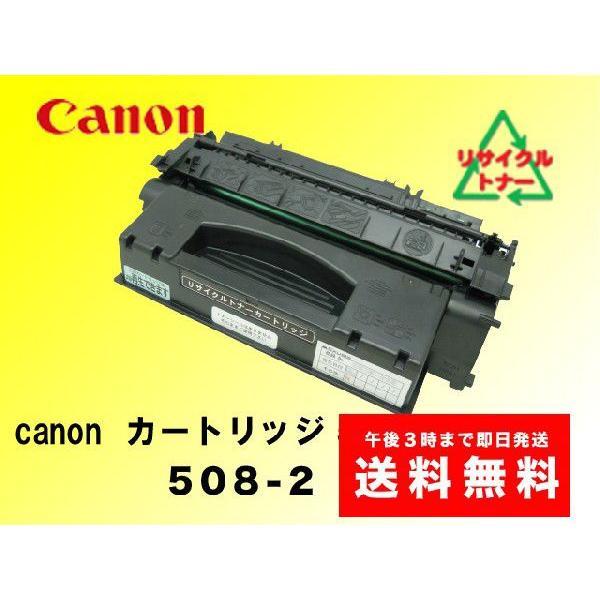 キャノン カートリッジ508-2 リサイクルトナー|sa-toner