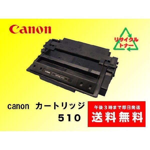 キャノン カートリッジ510 リサイクルトナー|sa-toner
