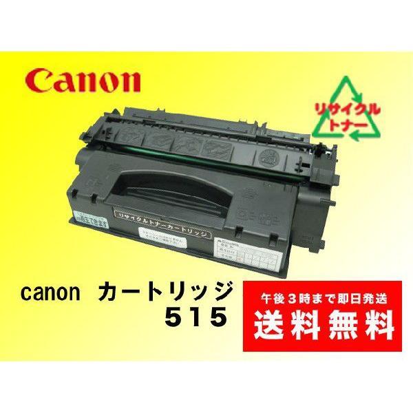 キャノン カートリッジ515 リサイクルトナー|sa-toner