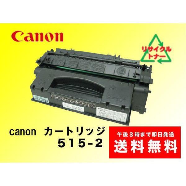キャノン カートリッジ515-2 リサイクルトナー|sa-toner