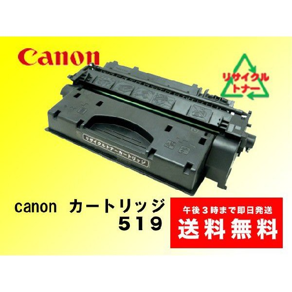キャノン カートリッジ519 リサイクルトナー|sa-toner