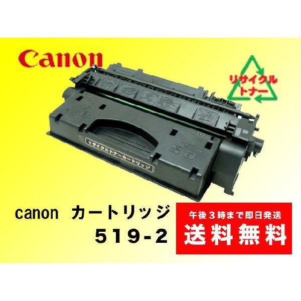 キャノン カートリッジ519-2 リサイクルトナー sa-toner