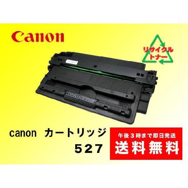 キャノン カートリッジ527 リサイクルトナー|sa-toner