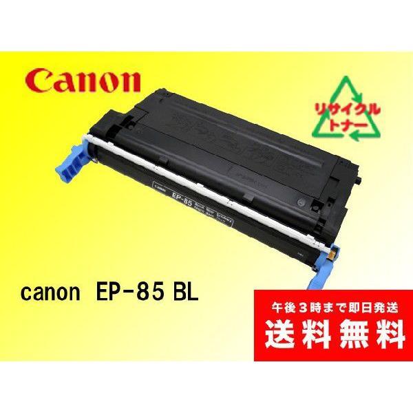 キャノン EP-85  BK リサイクルトナー|sa-toner