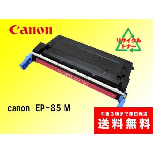 キャノン EP-85  M リサイクルトナー|sa-toner