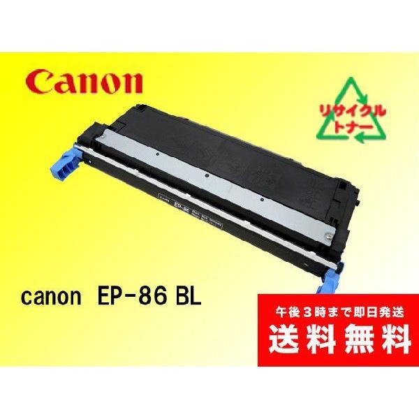 キャノン EP-86 BK リサイクルトナー|sa-toner
